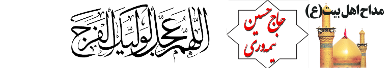 حاج حسین نیمه وری